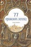 77 Pražských legend (rusky) - obálka