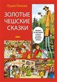 Zlaté české pohádky (rusky) - obálka