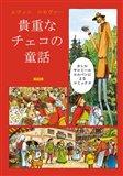 Zlaté české pohádky (japonsky) - obálka