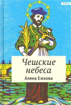 České nebe /v ruštině/ - Alena Ježková