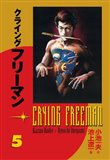 Crying Freeman - Plačící drak 5 - obálka