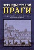 Legendy staroj Pragy - obálka
