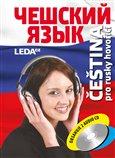 Čeština pro rusky hovořící - obálka