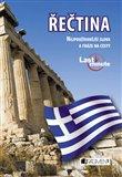 Řečtina last minute - obálka
