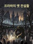 DVD-Legendy staré Prahy (Korejská verze) - obálka