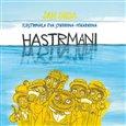 Hastrmani (Veselá pohádka o tom, že obojživelná láska vody přenáší) - obálka