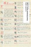 Františkánské misie v Číně (13.-18. století) - obálka