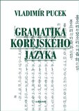Gramatika korejského jazyka - obálka