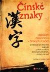 Obálka knihy Čínské znaky