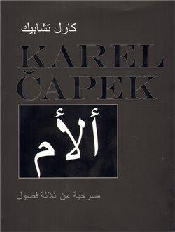 Obálka titulu Matka /arabsky/