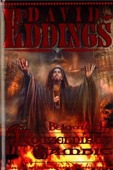 Kouzelníkův gambit. Belgariad III - David Eddings