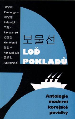 Loď pokladů:Antologie moderní korejské povídky - Jun Hung-gil,   Replicamaglie.com