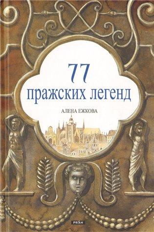 77 Pražských legend (rusky)