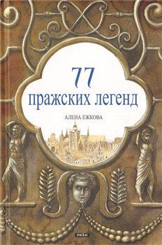 Obálka titulu 77 Pražských legend (rusky)