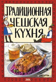 Obálka titulu Tradiční česká kuchyně (rusky)