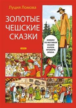 Obálka titulu Zlaté české pohádky (rusky)