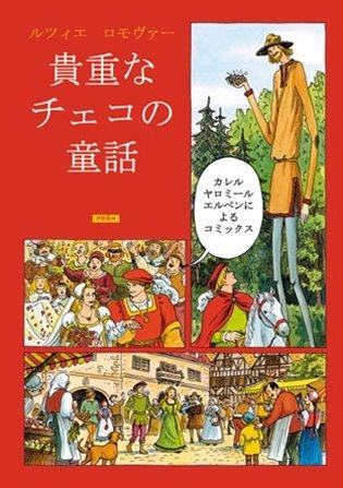 Zlaté české pohádky (japonsky)