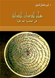Dictionary of Mandaic Vocabulary in Iraqi Dialect