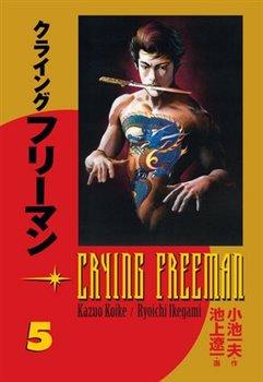 Obálka titulu Crying Freeman - Plačící drak 5