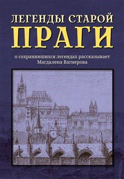 Obálka titulu Legendy staroj Pragy