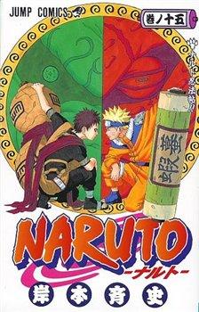 Obálka titulu Naruto 15: Narutův styl