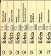 Obálka knihy Spisy Miroslava Krleži