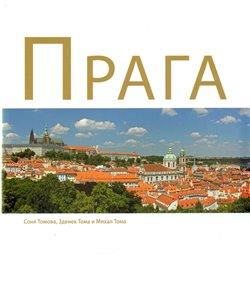 Obálka titulu Praga