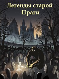 Legendy staré Prahy