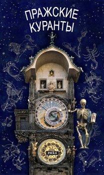 Obálka titulu Pražský orloj / rusky