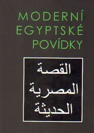 Zatímco jsme jako zvěř pobíhali po lesích a ráchali se v bažinách, v Egyptě bydleli lidé s vysokou kulturou a s mimořádnými intelektuálními schopnostmi. I s takovým předznamením se dá přistoupit k k výběrou moderních egyptských povídek.