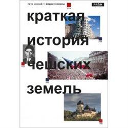 Stručné dějiny českých zemí (rusky)