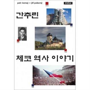 Stručné dějiny českých zemí (korejsky)