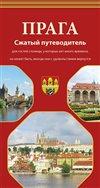 Obálka knihy Praga