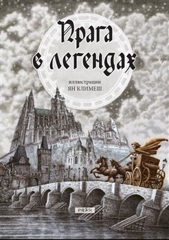 Obálka titulu Praga v legendach