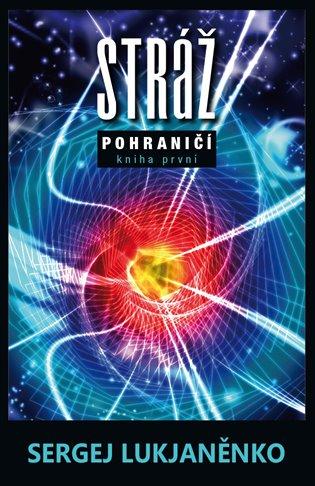 Stráž:Pohraničí. Kniha první - Sergej Lukjaněnko | Booksquad.ink