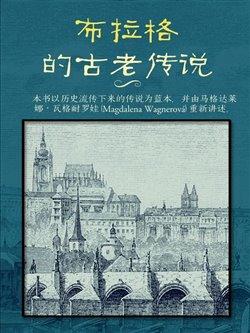 Obálka titulu Pověsti staré Prahy - čínská mutace
