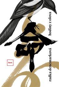 Knihu jsem začala psát, přesněji řečeno stavět jako chrám, na  jaře 2013. musela jsem ji napsat, protože jsem pochopila, že  žiju v době, kdy se něco podstatného láme a mění, a já nevím  co. v letech 2013, 2015 a 2016 jsem byla v Číně a téma si mě  našlo. Spřátelila jsem se s lidmi kolem disidentského sborníku  DanDu šéfredaktora Xu Zhiyuana. Hluboce jsem se před nimi  styděla, protože i politici mé země tvrdili, že Čína je stabilizovaná a harmonická společnost.