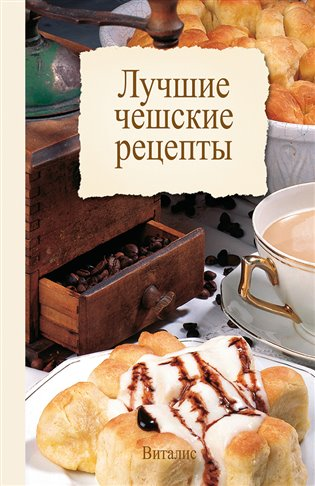 Lučšie češskie recepty