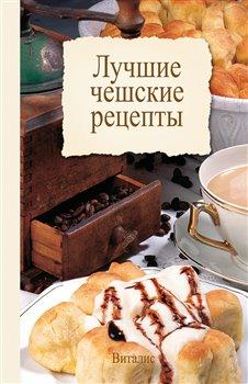 Obálka titulu Lučšie češskie recepty