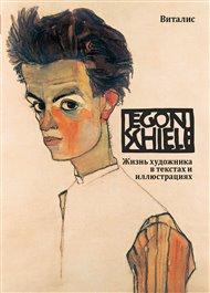 Egon Schiele (ruská verze)