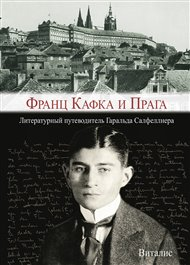 Franz Kafka i Praga