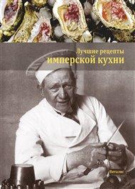 Lučšije recepty imperskoj kuchni