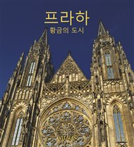 Praha - Korejská Verze