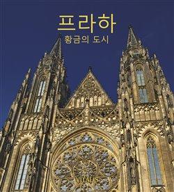 Obálka titulu Praha (korejská verze)