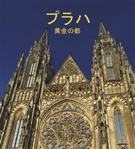 Praha - Japonská verze