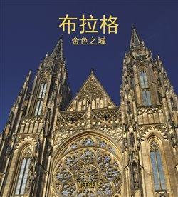 Obálka titulu Praha (čínská verze)
