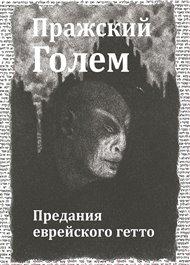 Pražskij Golem