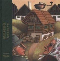 Obálka titulu Rakouské pohádky (čínská verze)
