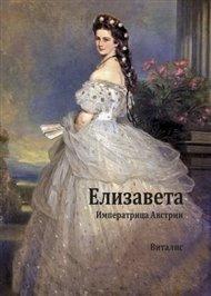 Alžběta (ruská verze)