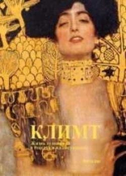 Obálka titulu Klimt (ruská verze)
